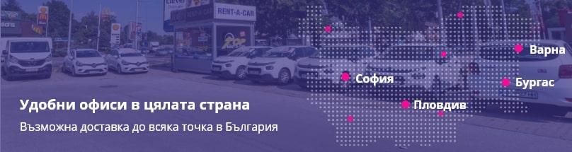 Евтини коли под наем Варна